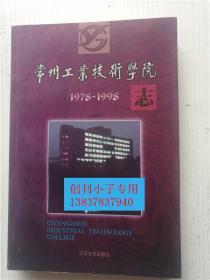 常州工业技术学院志(1978-1998)  志书类  江苏文艺出版社 有现货  有勘误表