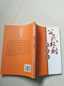 公民权利救济论【实物图片】