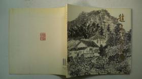 2005年荣宝斋出版社出版《赵文江作品集》画册、一版一印、签赠本印2000册