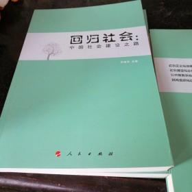 回归社会:中国社会建设之路
