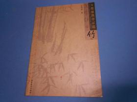 方楚雄教学示范.竹-8开一版一印