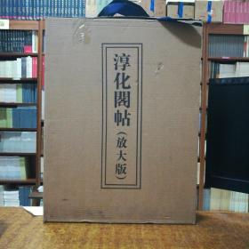 淳化阁帖(放大版)