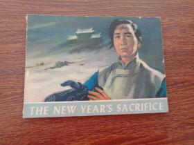 "《THE NEW YEAR""S SACRIFICE》祝福 英文版 鲁迅 著"