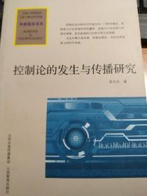 科学前沿丛书:控制论的发生与传播研究