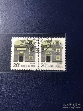 """普23 上海民居 邮票 """"民居六珍""""之一 清晰邮戳"""