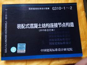 G310-1-2 装配式混凝土结构连接节点构造(2015年合订本)