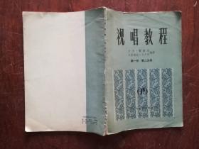 【视唱教程 第一册 第二分册