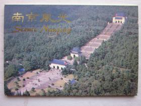 南京风光明信片