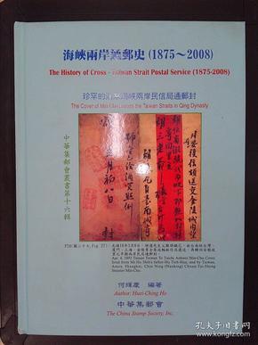 海峡两岸通邮史(1875~2008)(何辉庆签赠本)