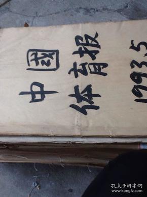 中国体育报合订本.1993.5