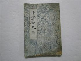 1962年初版 中学历史 第五册 (香港现代教育研究社编印)