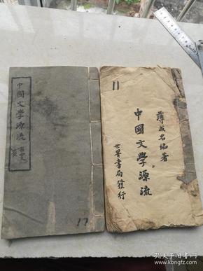 中国文学源流上下卷一套全。