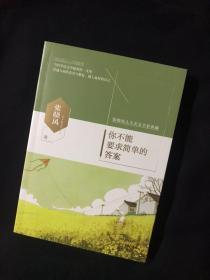 台湾著名散文家张晓风签名  你不能要求简单的答案
