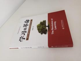 学习的革命:太平人寿TOP2000培训文字实录
