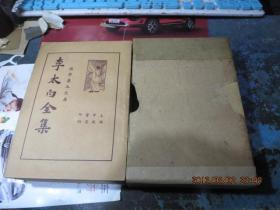 民国旧书2086-10     民国初版《李太白全集》4册全,有函套