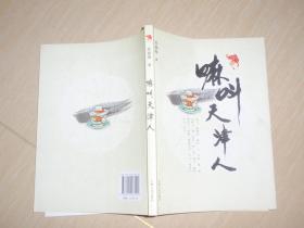 嘛叫天津人(王毓宝,左川,张志宽,唐云来,张建会等11位天津名艺术家签名,盖章)W5