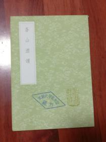 香山酒颂(影印木刻本)此据夷门广牍本影印初编各丛书仅有此本,竖版繁体字、品相以图片为准