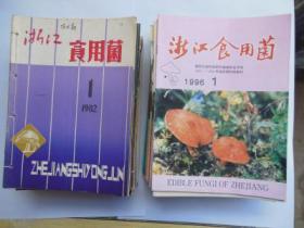 16年 浙江食用菌 杂志 1982创刊号-1997年 共81期合售具体见详细描述