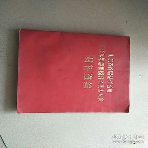 山东省首届活学活用毛泽东思想积极分子代表大会材料选编。