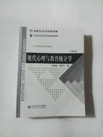 现代心理与教育统计学(第4版)