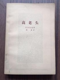人民文学出版社样书《高老头》