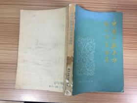 中国少数民族现代作家传略