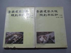 景园建筑工程规划与设计(上下册)