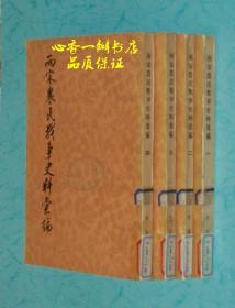 两宋农民战争史料汇编(全四册)