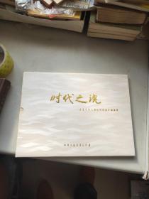 时代之魂-企业文化大型系列展珍藏邮册(大连市委宣传部)
