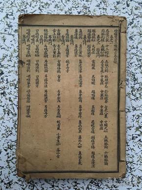 增补医方一盘珠(十卷合订一册全)