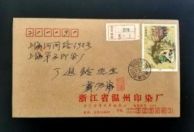 三国演义邮票设计者画家戴宏海签名盖章书写挂号实寄封一枚