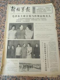 5198、解放军报-1974年9月28日,规格4开4版.9品,