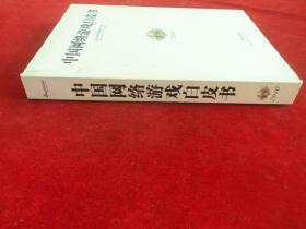 中国网络游戏白皮书 2010
