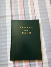 中国水电医学2002年第14卷1-6期【合订本】
