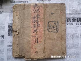 乾隆四十四年抄本【风花雪月对联本】