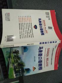 马来语口语教程