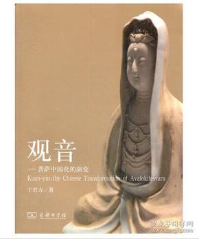 《观音:菩萨中国化的演变》(商务印书馆)
