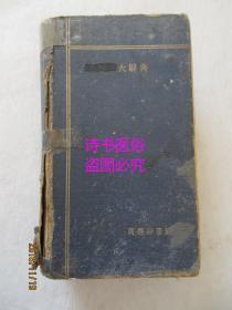 王云五大辞典(布面)——中华民国28年国难后第十一版