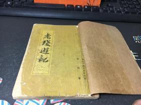老残游记(1956年1版1印)