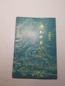 华县文史资料第一辑(华县和平解放后专辑)