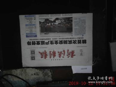 新法制报 2018.4.17