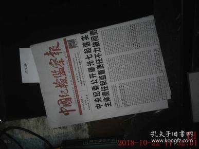 中国纪检监察报 2018.6.28