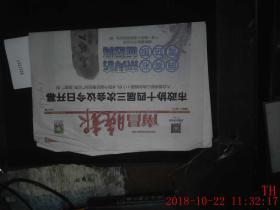 南昌晚报 2018.1.6