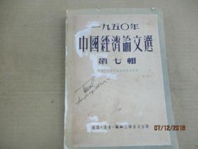 1950年中国经济论文选 (第七辑)