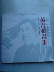 万吉鹏:《万吉鹏画集》之二   中国美术家协会山东分会会员、省书画学会理事、省青年美术家协会理事