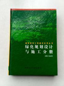 绿化规划设计与施工分册 上卷