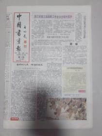 中国书法报 1992.2.21(介绍:周怀民,张成,萧近贤,汪西帮,朱欣荣,秦予人,李杰,李相信等)