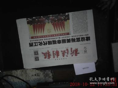 新法制报 2017.12.26
