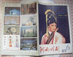 河南戏剧1987年第6期