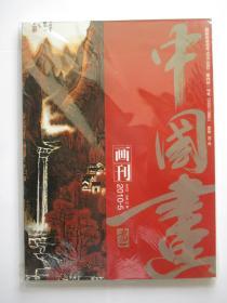 中国画画刊 2010年第5期